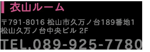 衣山ルーム