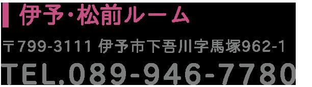伊予・松前ルーム